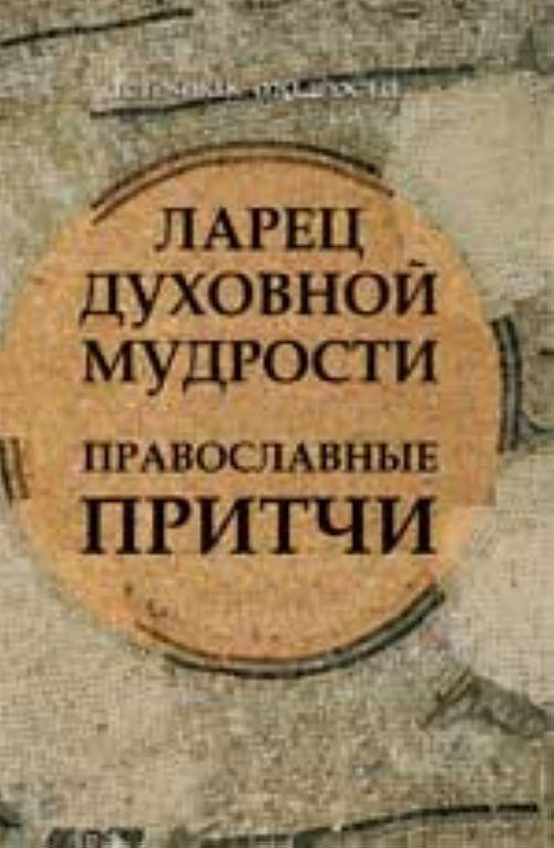 Larets dukhovnoj mudrosti: pravoslavnye pritchi