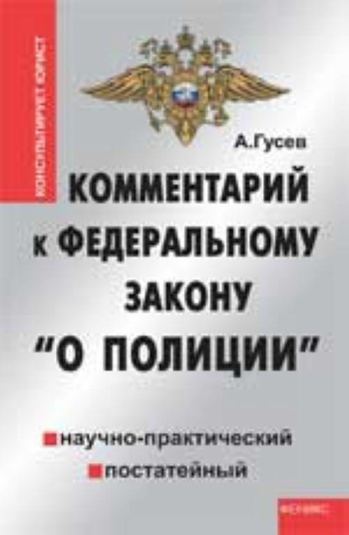 """Kommentarij k Federalnomu zakonu """"O politsii"""": nauchno-prakticheskij, postatejnyj"""