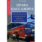 Права пассажира: юридический справочник для тех, кто в пути