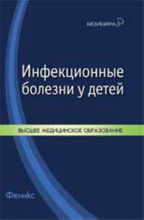 Infektsionnye bolezni u detej: ucheb.posobie. - Izd. 2-e, dop. i pererab.