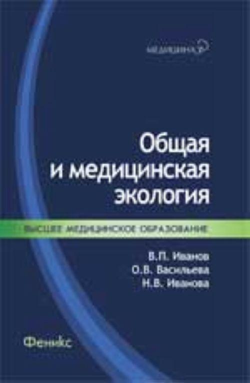 Общая и медицинская экология: учебник