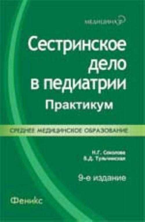 Сестринское дело в педиатрии: практикум. - Изд. 9-е, стер.
