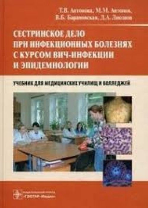 Sestrinskoe delo pri infektsionnykh boleznjakh s kursom VICh-infektsii i epidemiologii: uchebnik.