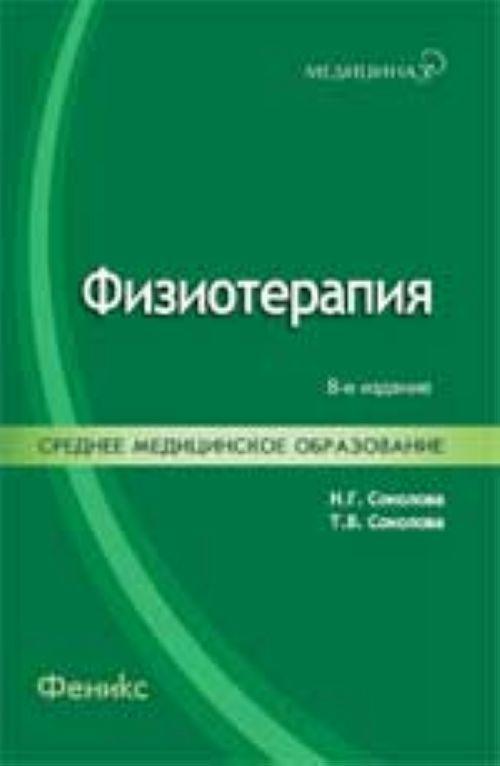 Физиотерапия: учебник. - Изд. 8-е, стер.