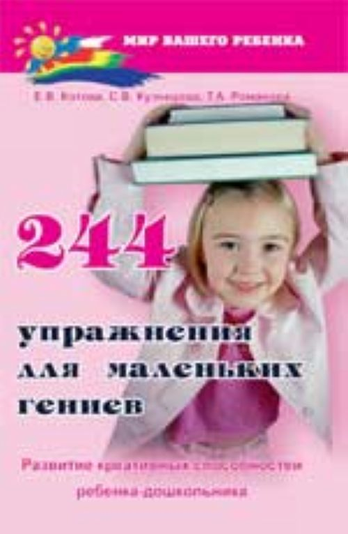 244 упражнения для маленьких гениев: развитие креативных способностей ребенка-дошкольника
