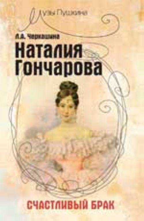 Natalija Goncharova: schastlivyj brak. - Izd. 5-e
