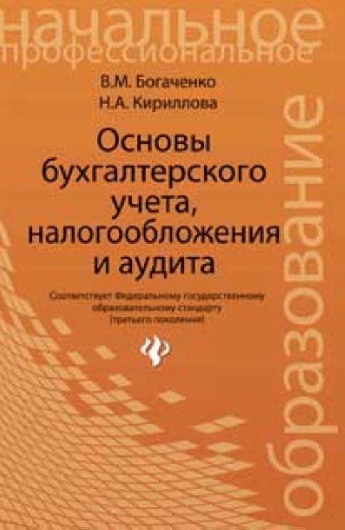 Osnovy bukhgalterskogo ucheta, nalogooblozhenija i audita: uchebnik