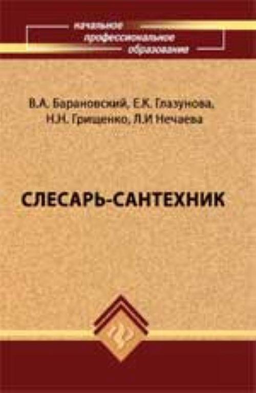 Слесарь-сантехник: учеб. пособие. - Изд. 9-е, доп. и перераб.