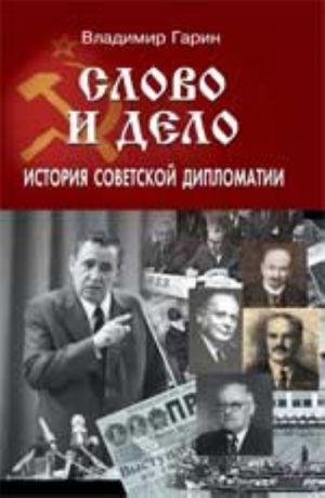 Slovo i delo: istorija sovetskoj diplomatii