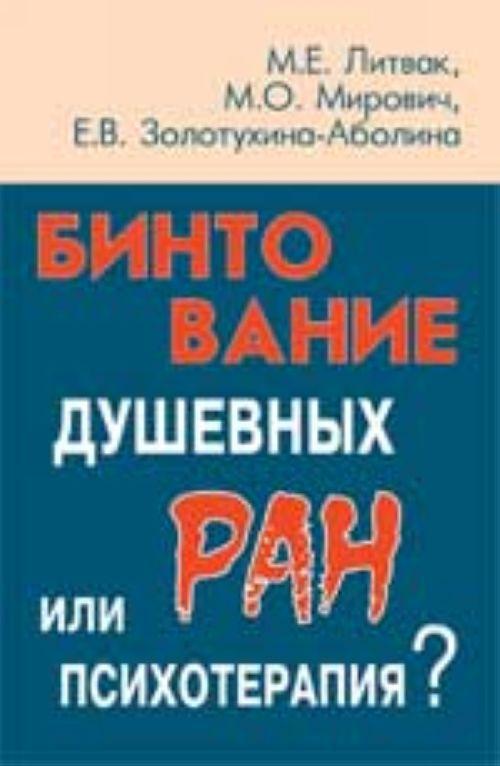 Bintovanie dushevnykh ran ili psikhoterapija?. - 11-e izd.