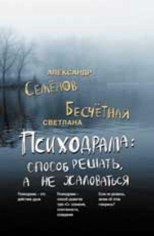 Психодрама: способ решать, а не жаловаться