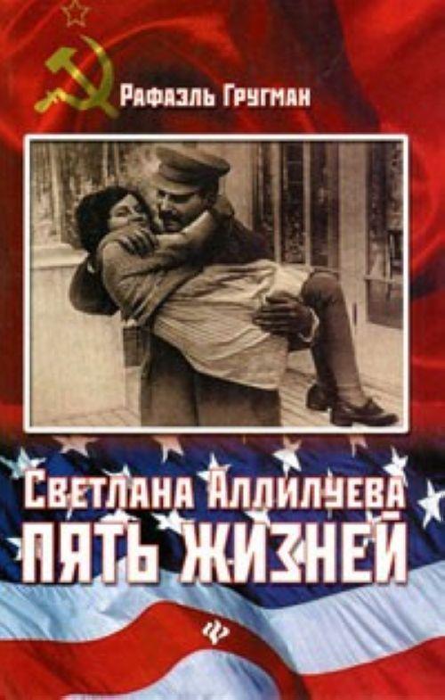 Svetlana Allilueva: pjat zhiznej