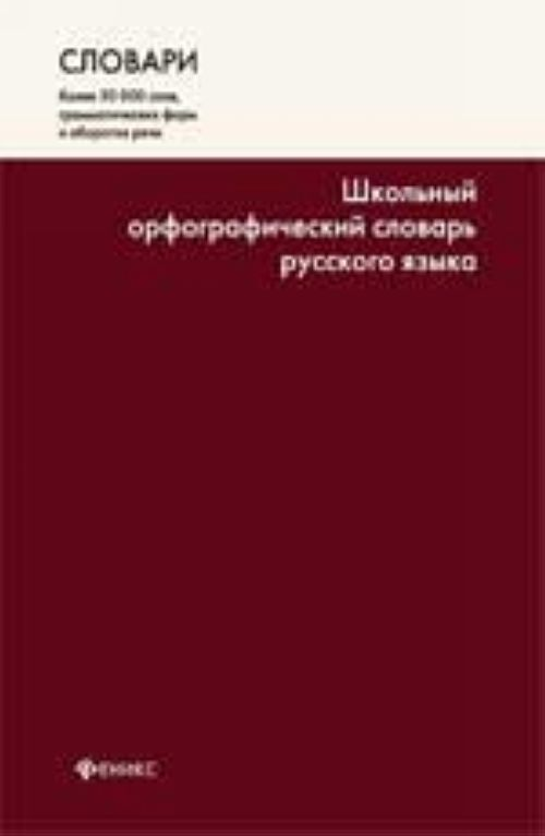 Shkolnyj orfograficheskij slovar russkogo jazyka. - Izd. 8-e