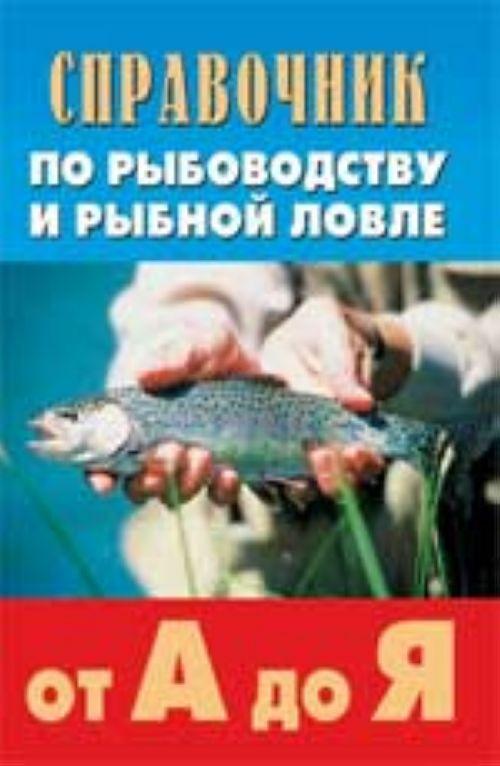 Spravochnik po rybovodstvu i rybnoj lovle ot A do Ja. - Izd. 2-e, dop. i ispr.