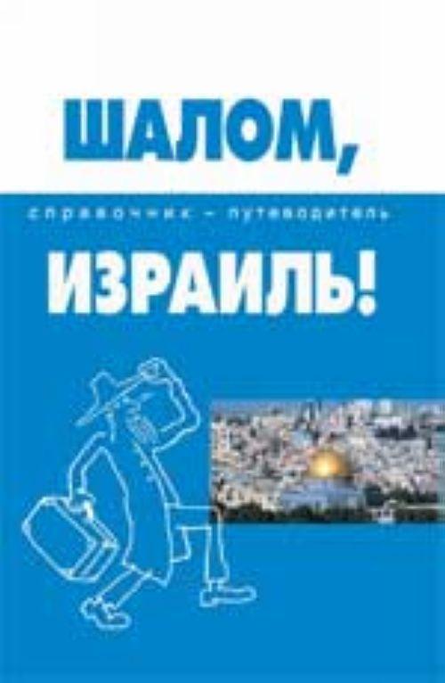 Shalom, Izrail!: spravochnik-putevoditel