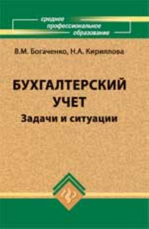 Bukhgalterskij uchet: zadachi i situatsii