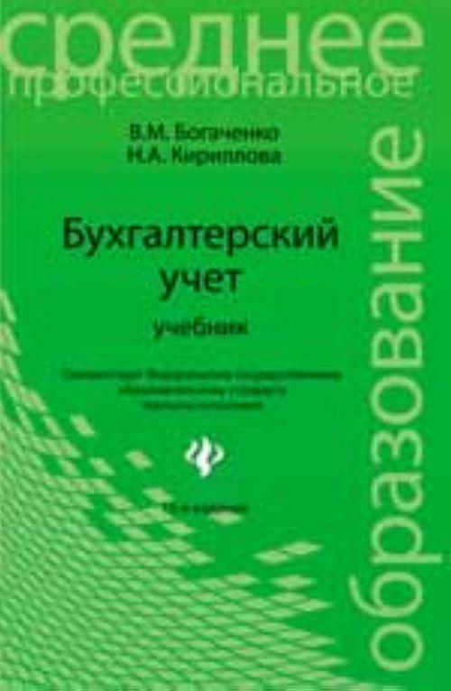 Bukhgalterskij uchet: uchebnik. - Izd. 15-e, pererab. i dop.