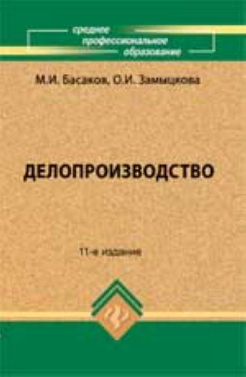 Deloproizvodstvo (dokumentatsionnoe obespechenie upravlenija): uchebnik. - Izd. 11e