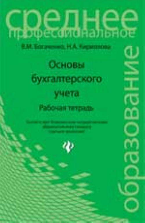 Osnovy bukhgalterskogo ucheta: rabochaja tetrad