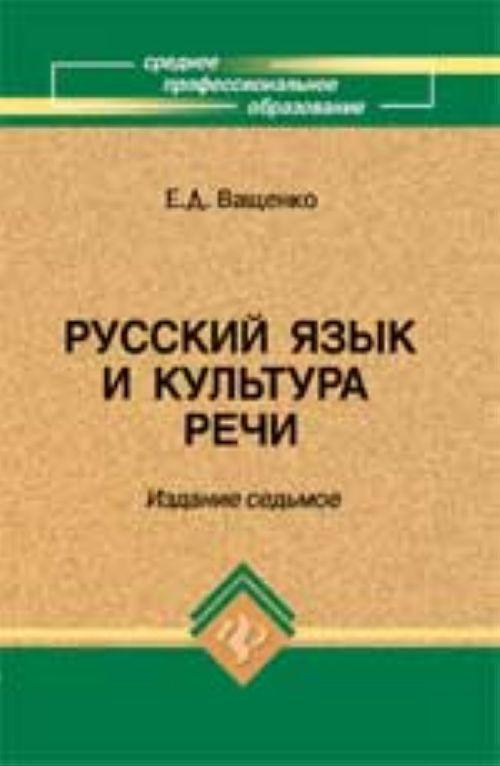 Russkij jazyk i kultura rechi: ucheb.posobie. - Izd. 7-e