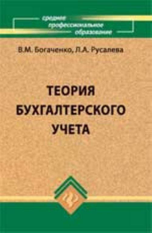 Teorija bukhgalterskogo ucheta: uchebnik. - Izd. 8-e, dop. i pererab.
