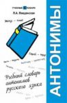 Uchebnyj slovar antonimov russkogo jazyka. - 4-e izd.