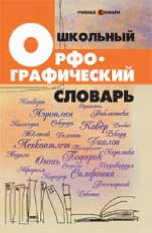 Школьный орфографический словарь.