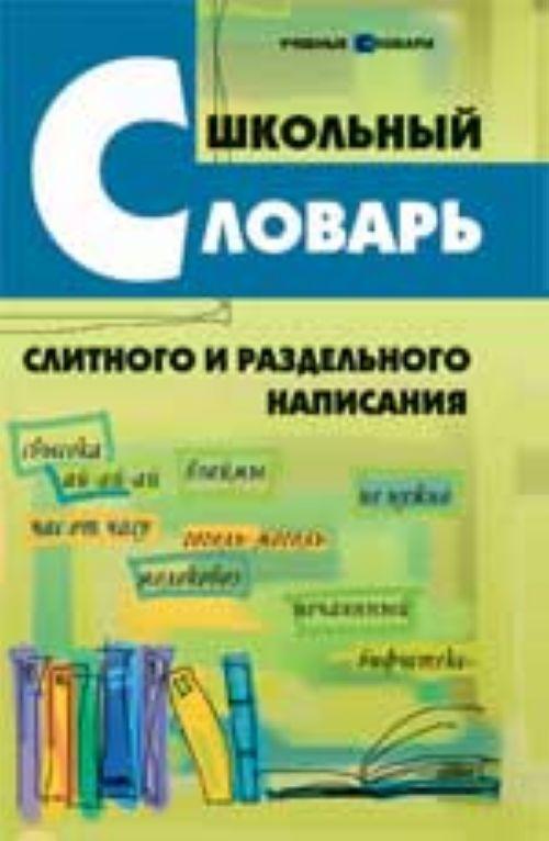 Shkolnyj slovar slitnogo i razdelnogo napisanija