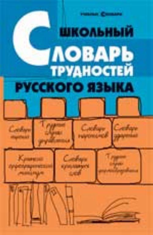 Shkolnyj slovar trudnostej russkogo jazyka