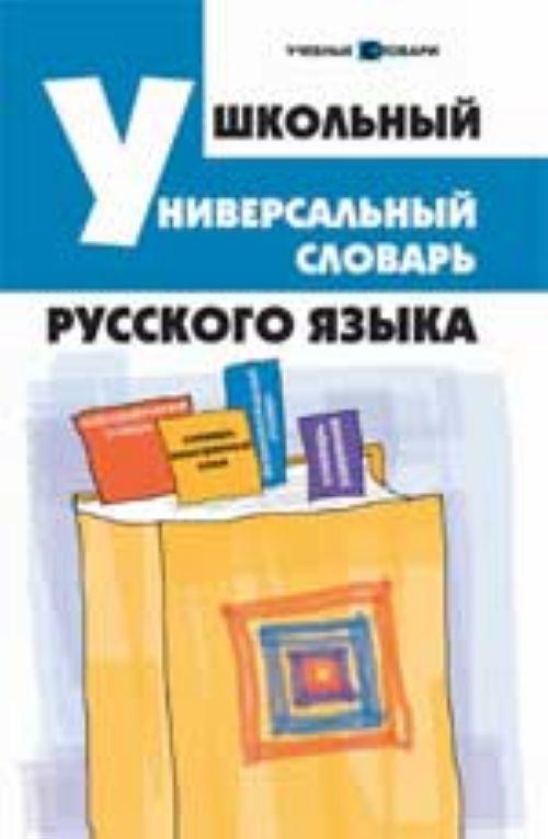 Shkolnyj universalnyj slovar russkogo jazyka