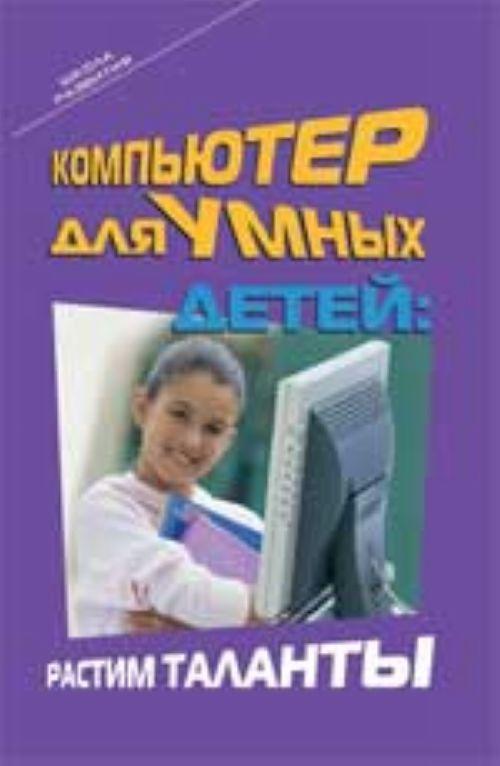Компьютер для умных детей: растим таланты