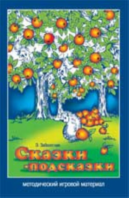 Skazki-podskazki: metodicheskij igrovoj material