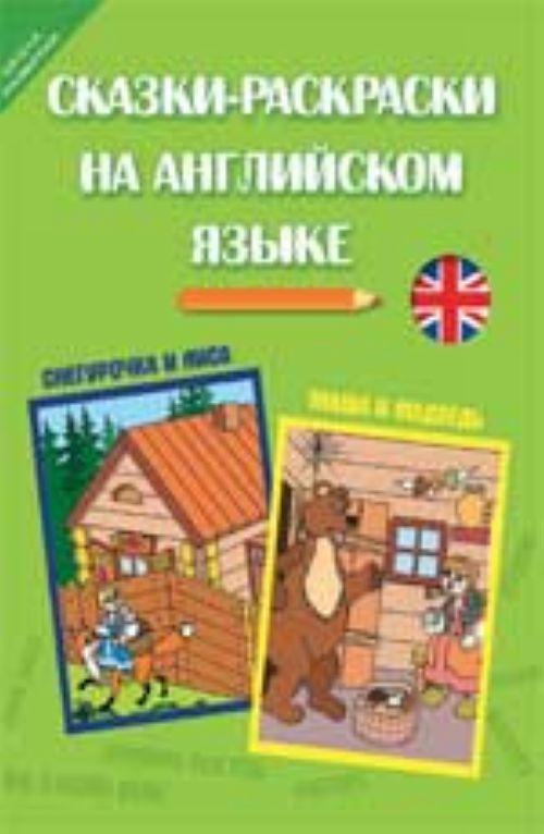 Skazki-raskraski na anglijskom jazyke. Snegurochka i lisa. Masha i medved