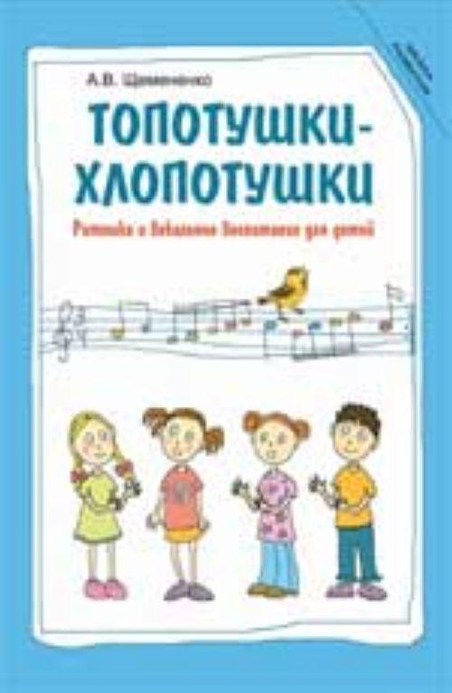 Topotushki-khlopotushki: ritmika i vokalnoe vospitanie dlja detej: uchebno-metod. posobie