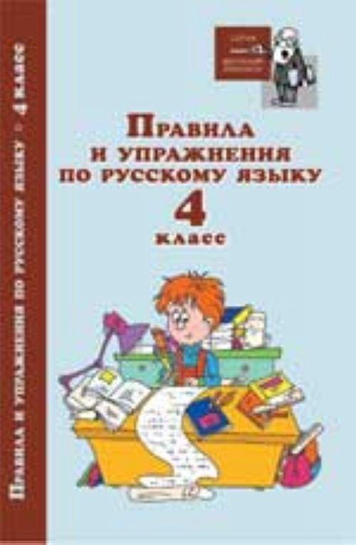 Pravila i uprazhnenija po russkomu jazyku: 4 klass. - Izd. 2-e