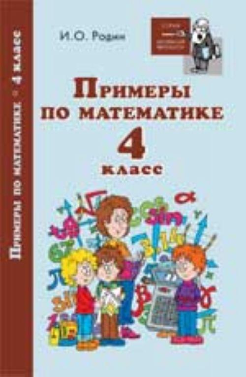 Primery po matematike: 4 klass
