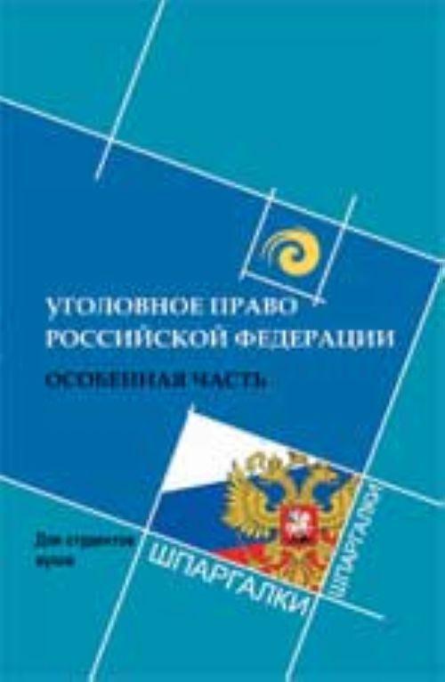 Уголовное право Российской Федерации. Особенная часть: для студентов вузов