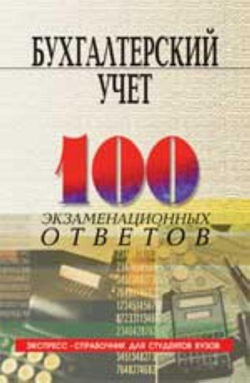 Bukhgalterskij uchet: 100 ekzamenatsionnykh otvetov. -Izd. 6-e, ispr. i dop.