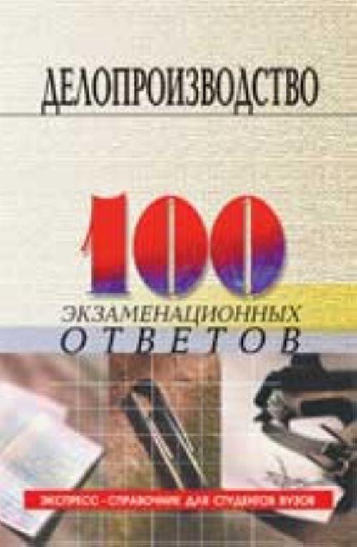 Deloproizvodstvo (dokumentatsionnoe obespechenie upravlenija): 100 ekzamenatsionnykh otvetov. - Izd. 2-e, ispr. i dop.