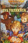 Зуб Уилкинса (нов.обл.)