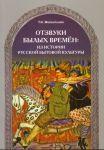 Otzvuki bylykh vremen: iz istorii russkoj bytovoj kultury
