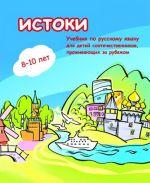 Istoki. Uchebnik po russkomu jazyku dlja detej sootechestvennikov, prozhivajuschikh za rubezhom. The set consists of book and CD