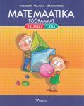MATEMAATIKA TR 1. KL I