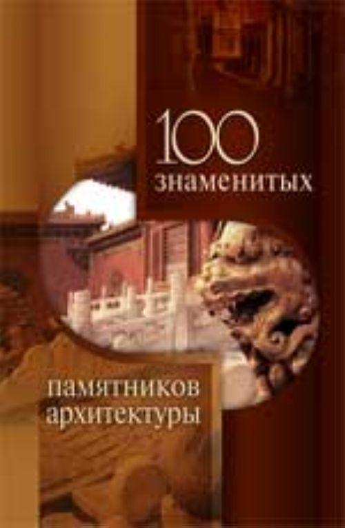 100 znamenitykh pamjatnikov arkhitektury