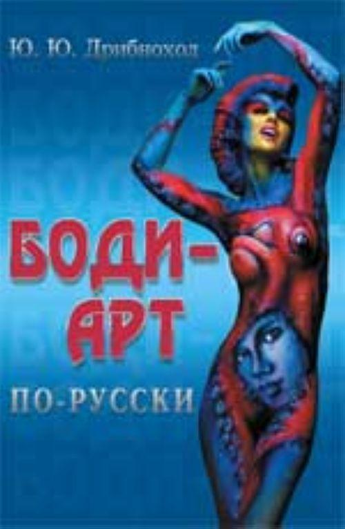 Bodi-art po-russki