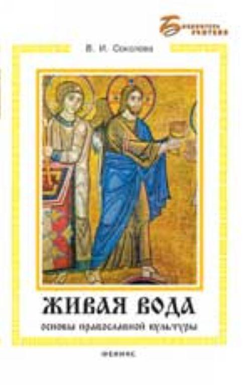 Zhivaja voda: osnovy pravoslavnoj kultury