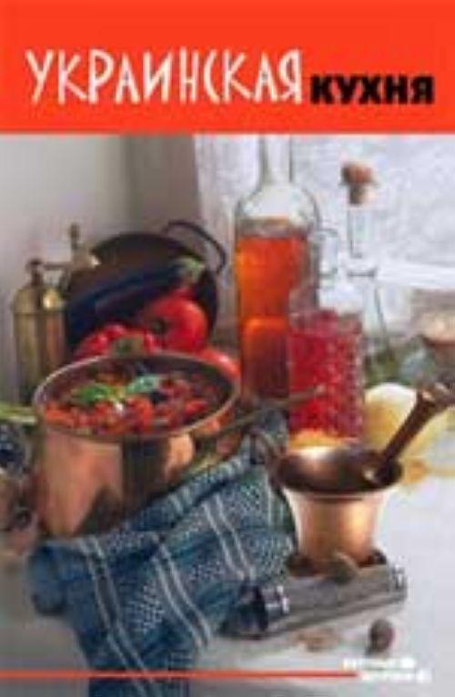 Поклоном, картинка с надписью украинская кухня