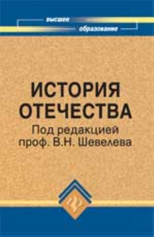 Istorija Otechestva: ucheb.posobie dlja stud.vuzov. - Izd. 5-e, pererab. i dop.