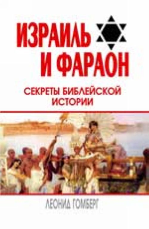 Izrail i Faraon: sekrety biblejskoj istorii