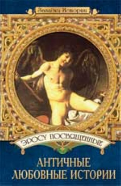 Erosu posvjaschennye: antichnye ljubovnye istorii